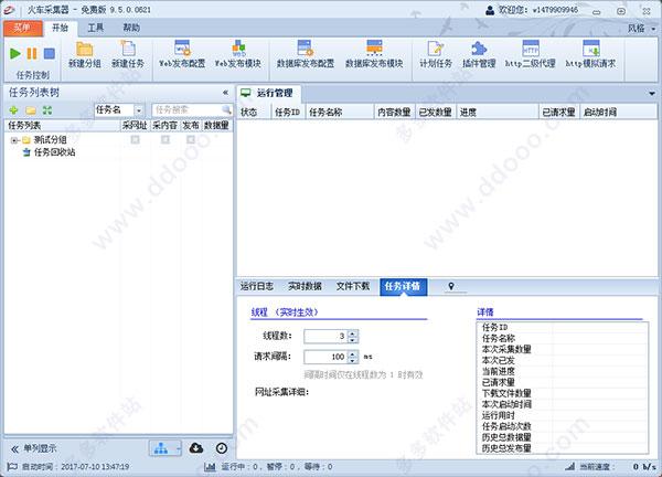 火车头数据采集器9.5 破解版 文章采集发布/数据采集