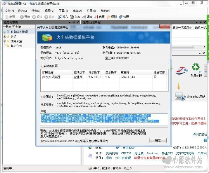 火车头数据采集器7.6 绿色版 文章采集发布/数据采集