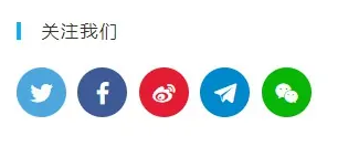 WordPress添加社交图标小工具插件 Meks Smart Social Widget