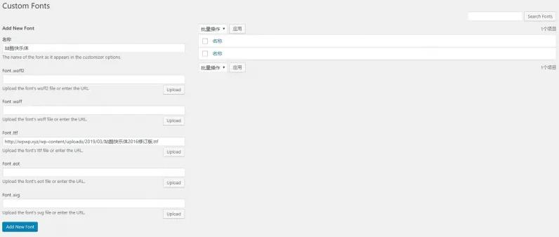 Wordpress自定义字体插件(适用于Astra、Elementor、Beaver Builder) Custom Fonts