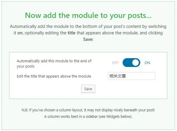 WordPress文章智能推荐插件 Bibblio