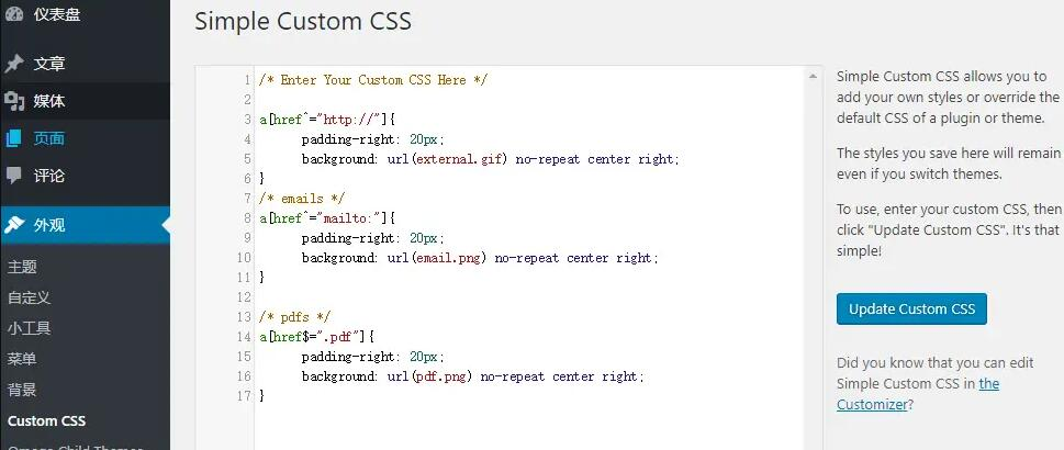 WordPress 最简洁的CSS修改插件 Simple Custom CSS