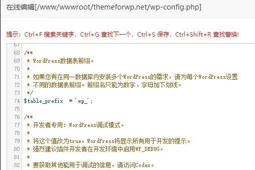 WordPress修改代码常用的6种方法
