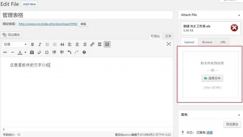Wordpress Download Manager文章编辑页面