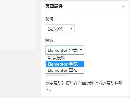 Elementor选择页面的模版