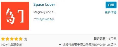 Wordpress英文自动加空格插件 Space Lover
