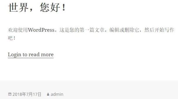 Wordpress网站文章内容加密