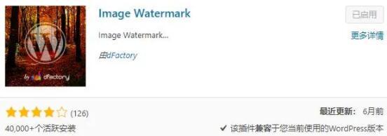 Image Watermark插件