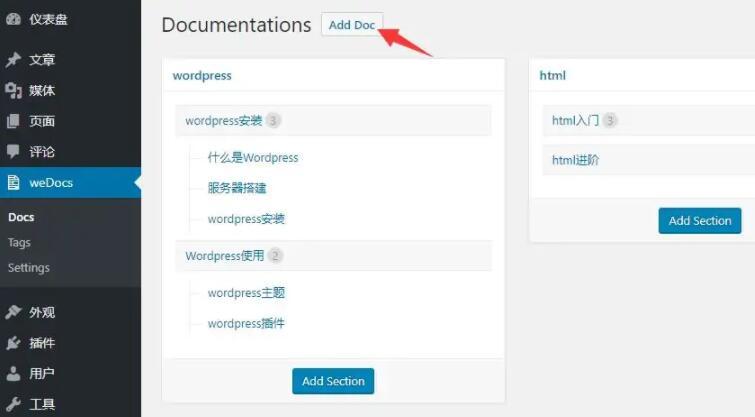 weDocs添加文档