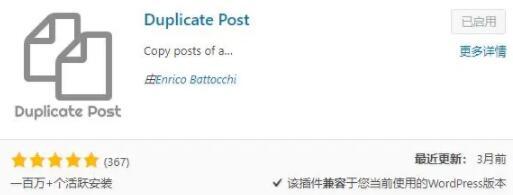 WordPress文章复制插件 Duplicate Post