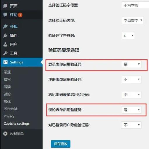 Captcha Code设置验证码类型和位置