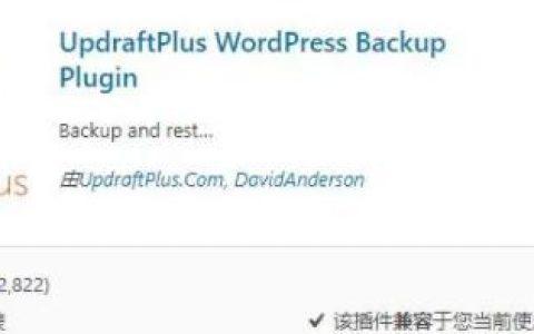 WordPress备份还原插件 UpdraftPlus