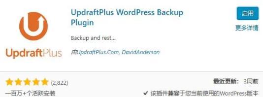 wordpress备份插件UpdraftPlus