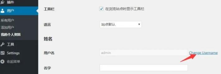 wordpress修改用户名按钮