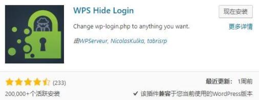 安装wps hide login插件