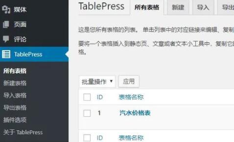 TablePress查看表格