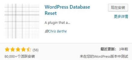 wordpress网站重置插件