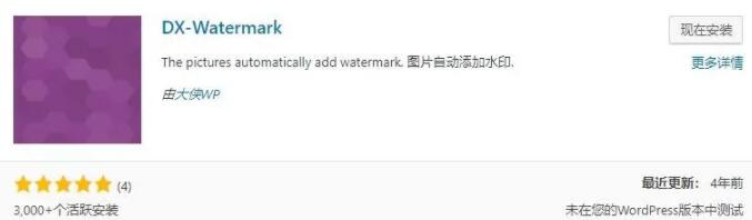 wordpress水印插件dx-watermark
