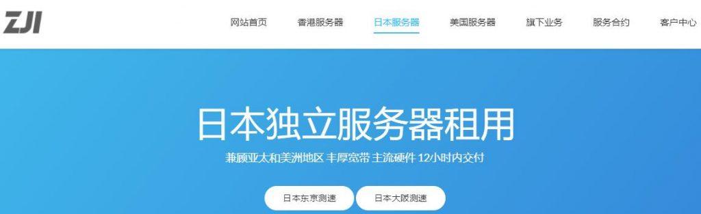 ZJI:1080元/月-2×E5 2630L/64GB/1T SSD/10M(CN2)/香港(大埔)