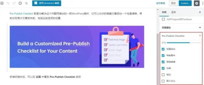 WordPress为添加一个文章发布检查清单插件 Pre-Publish Checklist