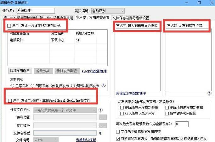 火车头数据采集器9.8 开心版 文章采集发布/数据采集