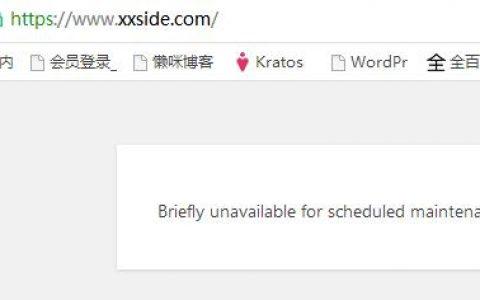 """解决 WordPress""""正在执行例行维护,请一分钟后回来"""""""