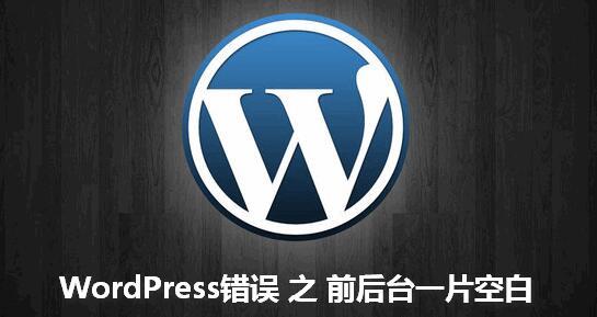WordPress错误:前后台一片空白