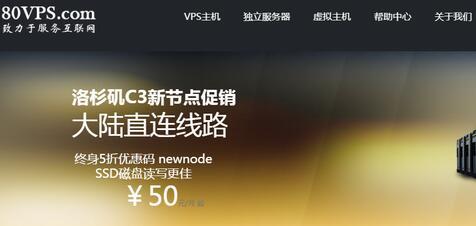 "0VPS上线香港Cera机房KVM/五折优惠码/年付349元起"""