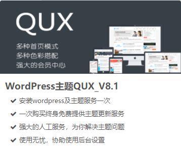 Wordpress主题QUX 8.1(基于DUX主题)轻语博客加强版 免费下载