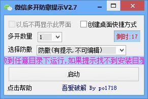 更新PC微信[多开+防撤回+提示],不改文件,不丢失聊天记录无视升级