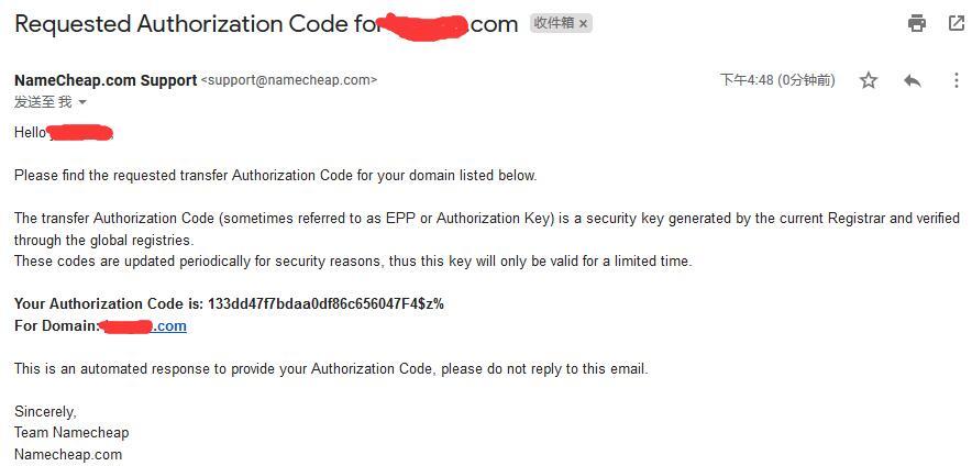 邮箱获取AUTH CODE码
