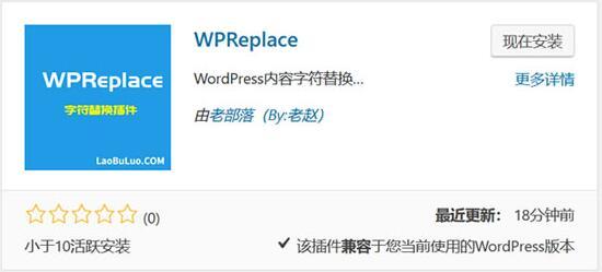 WPReplace插件实现WordPress内容字符快速替换效果