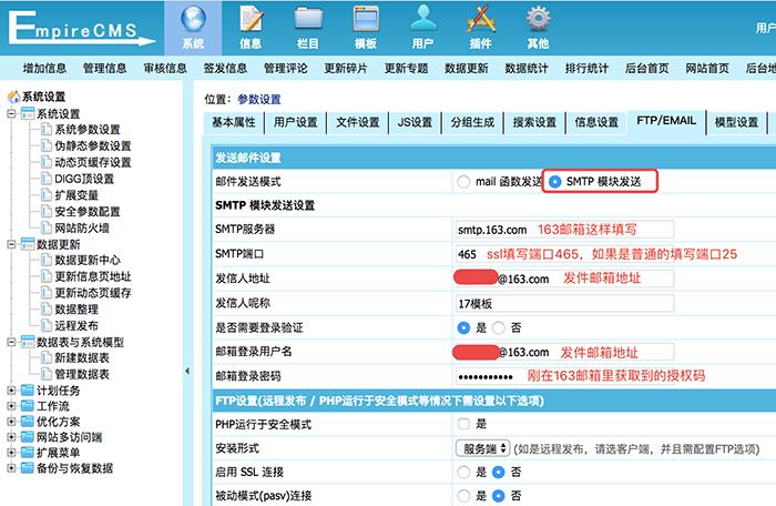 帝国cms如何设置邮件发送功能