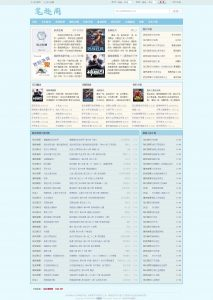 PTCMS小说聚合程序 全自动小说采集网站源码 附笔趣阁模板 含采集规则