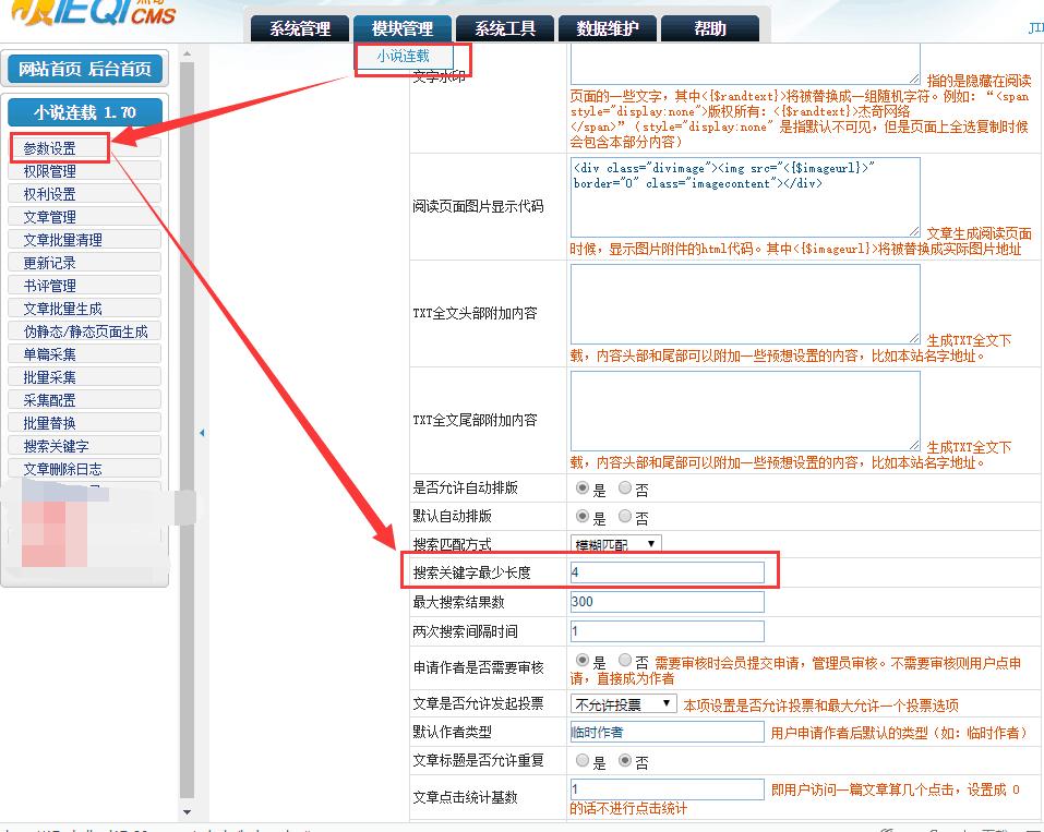 杰奇模板搜索字数限制在哪里修改