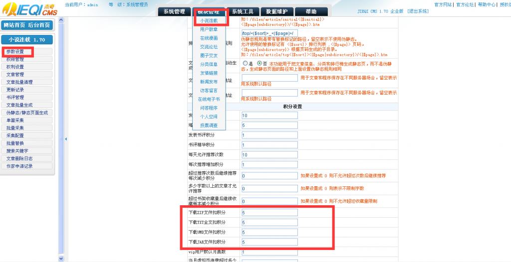 杰奇小说设置限制非会员下载txt方法