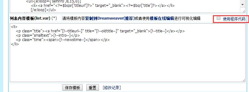 帝国cms列表页模板的list.var使用php