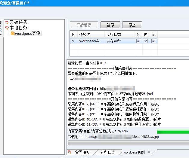 杰灵采集器Wordpress4.9采集教程(带发布模块和采集规则)
