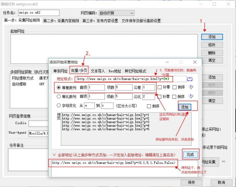 火车头采集器采集规则 详细使用教程(实例教学) 图文教程