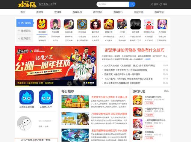帝国CMS精仿小皮手机游戏网整站源码,游戏发号系统,附带手机版