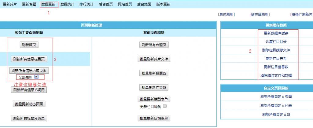 2KaiFa帝国CMS模版主题安装教程(图文)
