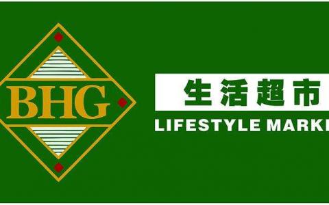 2020北京华联超市茅台预约/抢购指南