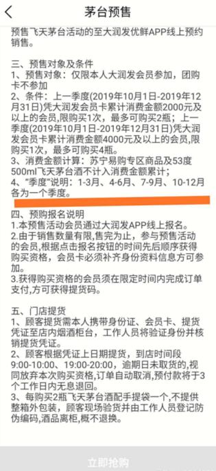 """020大润发超市茅台预约/抢购指南"""""""