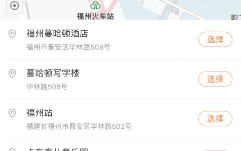 永辉超市预约茅台技巧 定位设置
