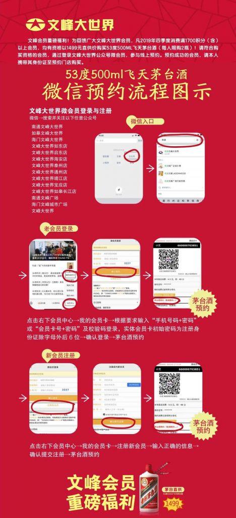 """020文峰千家惠超市(多点APP)茅台预约/抢购指南"""""""