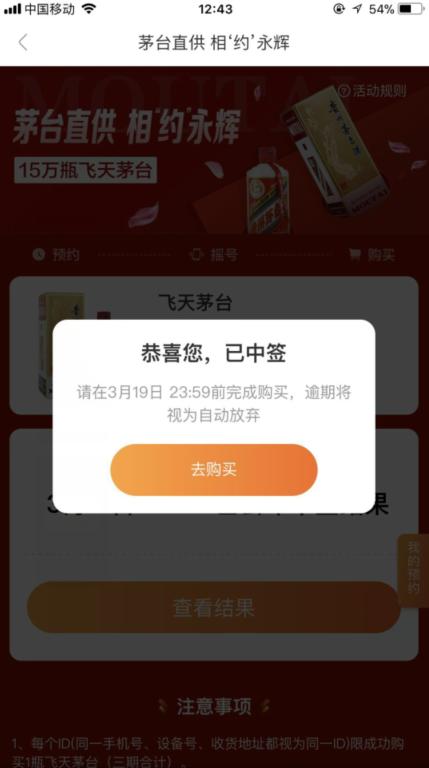 永辉超市预约茅台技巧 提高中签率