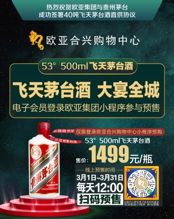 """020欧亚合兴超市大卖场茅台预约/抢购指南"""""""