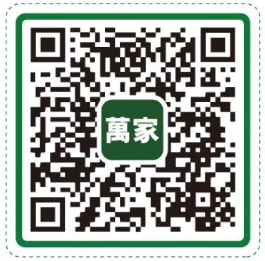020华润万家超市规则升级