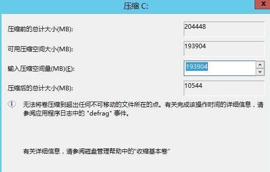 Windows Server 2012 R2服务器硬盘压缩分区(一分为二)教程