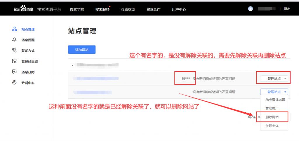 百度快速收录绑定域名和快速收录继承(图文教程)